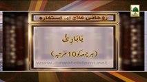 Rohani Ilaj - Naik Aulad ka Wazifa (1)