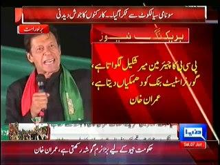 Imran Khan Exposed Mir-Shakeel ur Rehman in his Speech