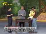 20120915 收藏马未都 dm 品中国神话传说 鉴中国传奇文物