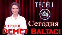 ТЕЛЕЦ, астрологический прогноз на день, 10 июня 2014, Астролог Демет Балтаджи, астрологический центр Билинч Окулу.mp4
