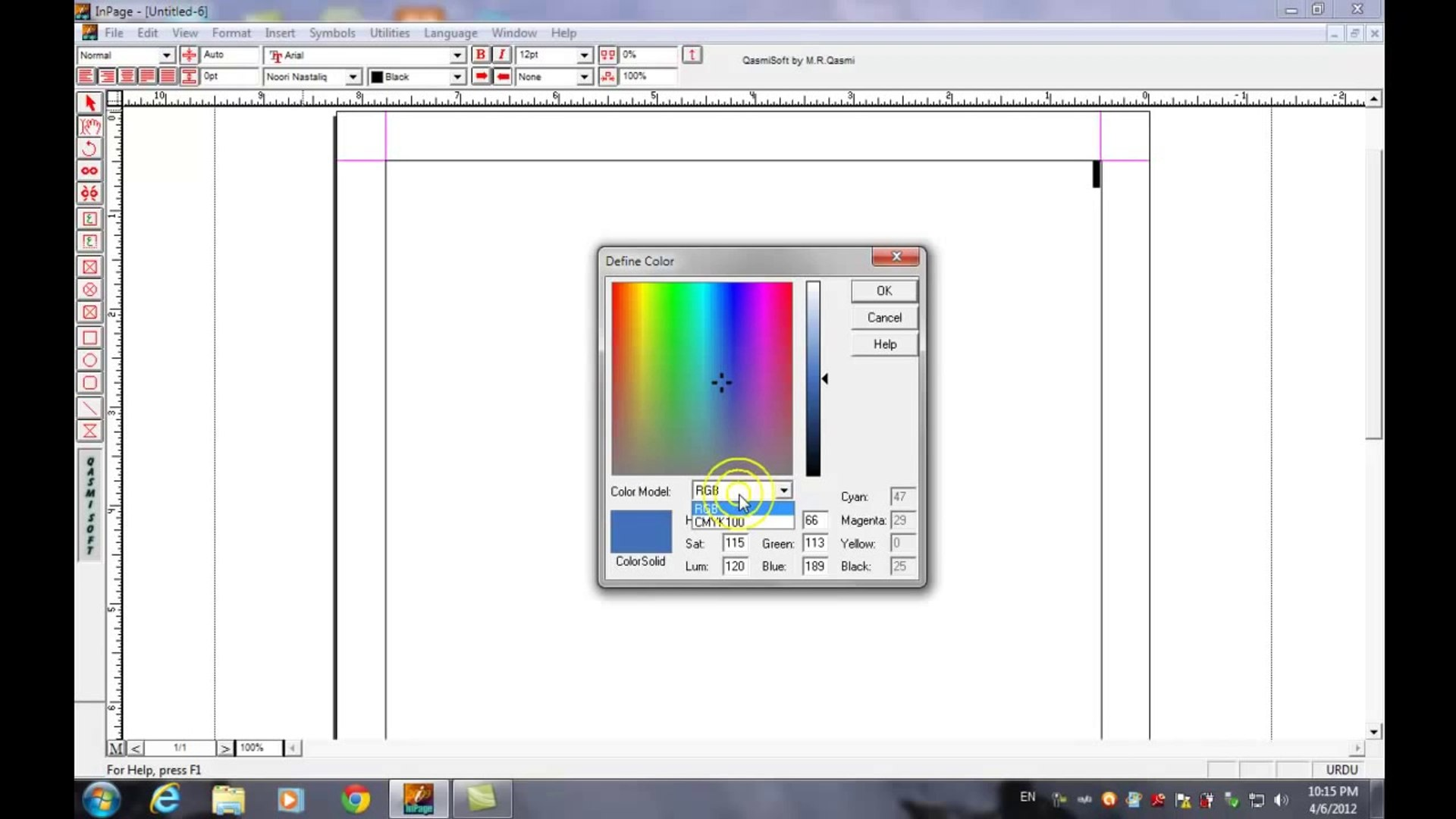 How to add new colors to Inpage 2009 Learn in Urdu, Hindi Class 12