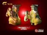 20130824 收藏马未都 dm 商周时期玉器