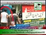 Lahore Minhaj ul Quran Incident - Who is Gullu Butt ???