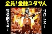 【ヒットラーはユダヤ人】 戦争はプロレスだ! 【第2次世界大戦編】