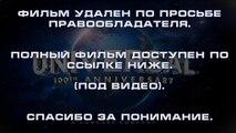 Лего. Фильм полный фильм смотреть онлайн на русском (2014) HD