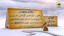 Documentary - Mazar-e-Mubarak Hazrat Sayyiduna Abdullah Bin