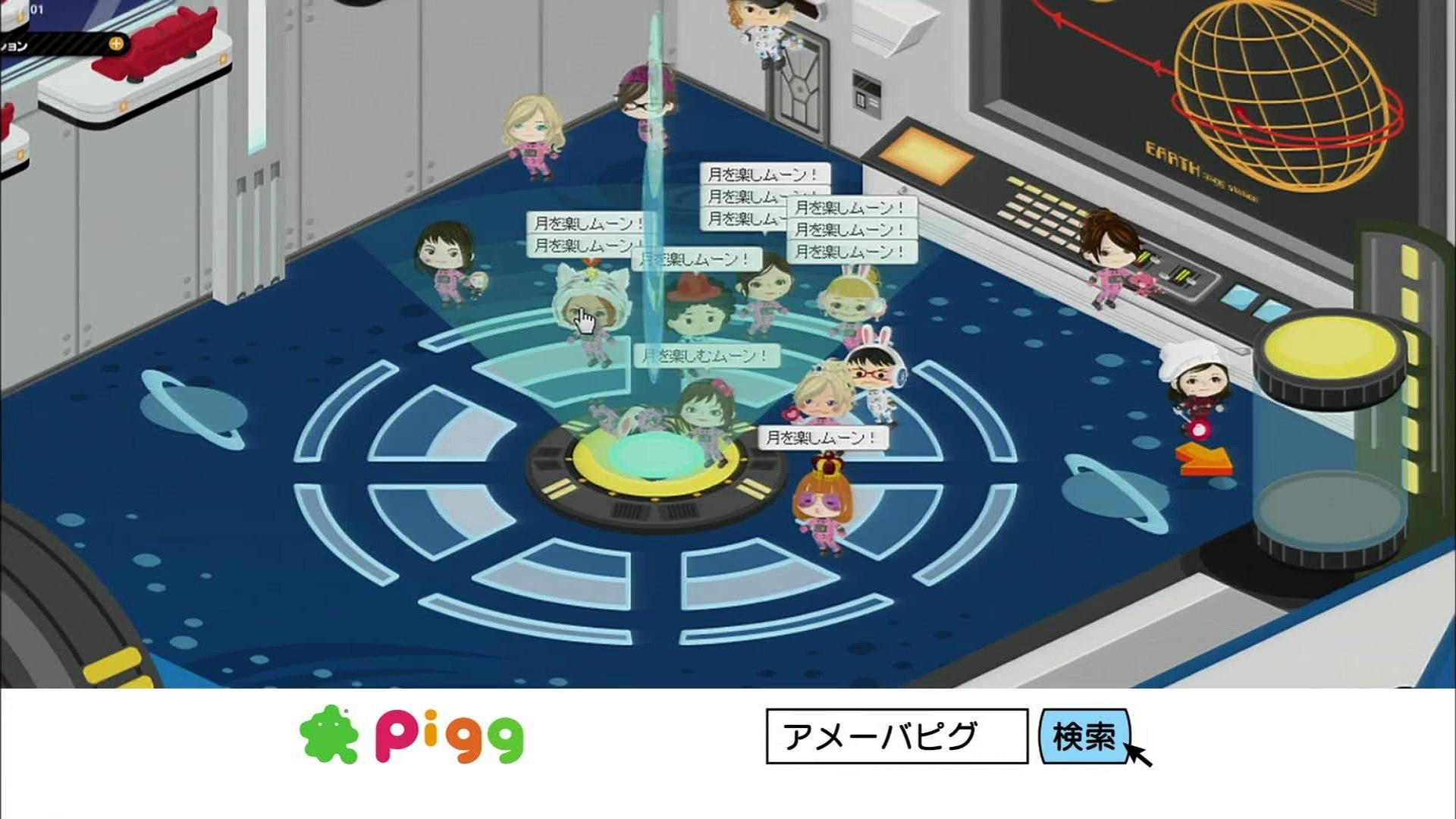 00515 cyberagent ameba pigg keiko mayama computers video games - Komasharu - Japanese Commercial