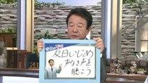 2014-05.21 青山繁晴 水曜アンカー 捏造報道