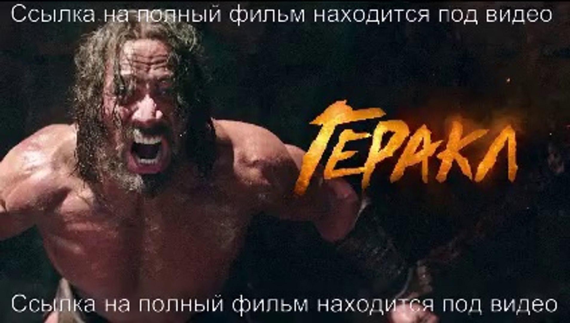 Геракл 2014 кино смотреть в HD качестве