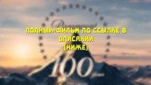 lQU Помпеи смотреть онлайн 2014 hd 720 UTW