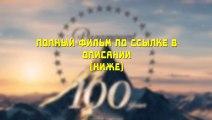Полный фильм Форс-мажоры  2014 смотреть онлайн в HD качестве на русском gtW