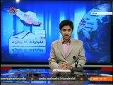 ٰاخبارات کا جائزہ | Revise relations with israel | Newspapers Review|Sahar TV Urdu