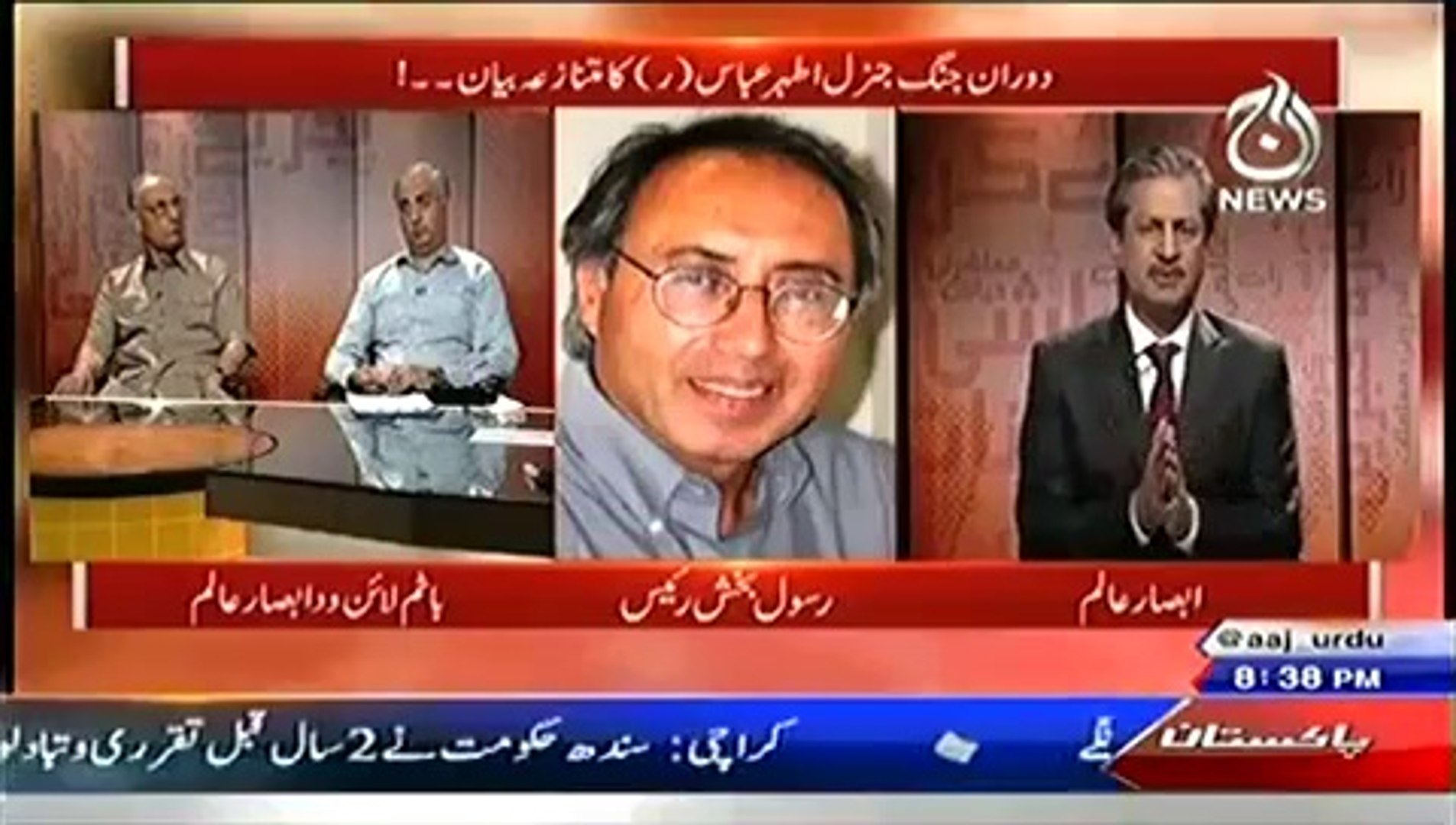 Bottom Line With Absar Alam – 4th July 2014