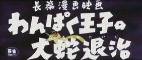 わんぱく王子の大蛇退治 予告編