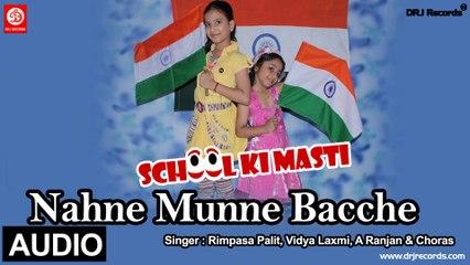Nahne Munne Bacche | School Ki Masti | Rimpasa Palit, Vidya Laxmi, A Ranjan & Choras