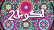 L'couple 2 Saison 2 HD — Episode 2 sur 2M — Ramadan 2014 لكوبل 2 الحلقة 2