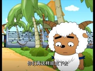 喜羊羊与灰太狼 喜羊羊与灰太狼第432集 成长魔镜