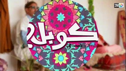 L'couple 2 Saison 2 HD — Episode 11 sur 2M — Ramadan 2014 لكوبل 2 الحلقة 11