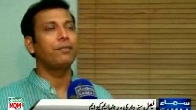 Complain Center of land grabbing by Muttahida Qaumi Movement at Nine zero Karachi