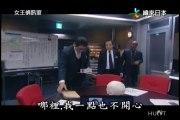 [HUNT][女王偵訊室]Kinkyu Torishirabeshitsu_EP03_VLJapan TVRip_Big5_ChinsesSubbed