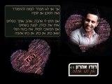 דודו אהרון - אין כמו אהבה - Dudu Aharon - Ein Kmo Ahava