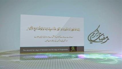 Second Ashra Ramadan - Qtv Tutor ID