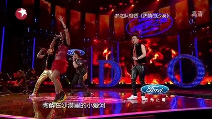 中国梦之声 20130615 偶像學院組合之夜(上)