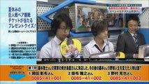 20140715 プロ野球 Dramatic Game 1844 「巨人×ヤクルト」 山田涼介