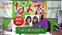 和田清香と古庄未來でキヨカミライ「【放送事故】その裏ではwww」 なんでtv 中野・杉並・吉祥寺ドタバタ生放送