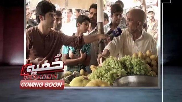 Khufia Operation, 20 July 2014 Samaa Tv