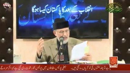 Post-Revolution Pakistan (  Inqilab K Baad Pakistan Kesa Ho Ga ) : 2nd Lecture of Dr Tahir ul Qadri