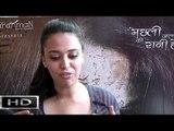 Swara Bhaskar Talks About Prem Ratan Dhan Payo