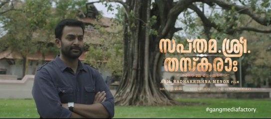 sapthamashree thaskaraha movie teas