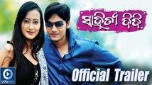Upcoming Oriya Movie Sahitya Didi Official Trailer | Latest Odia Movies | Raunak with Aditi