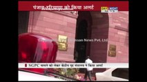 HSGPC issue: Home Ministry issued alert to Punjab Haryana Governmen