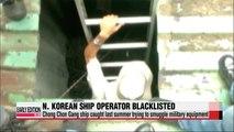UN blacklists operator of N. Korean ship seized in Panama last summer