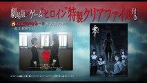 Fatal Frame (Gekijô-ban: zero) theatrical trailer - Mari Asato-directed J-horror