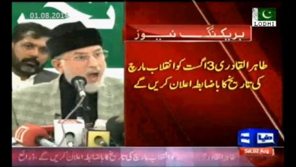 Tahir ul Qadri will announce Awami Tehreek Inqilab March day on 3rd of August.