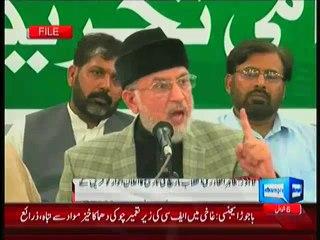 Revolution March Date Will Be Announced Tomorrow:- Tahir Ul Qadri