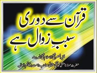 Mufti Muhammad Taqi Usmani Resource | Learn About, Share and Discuss
