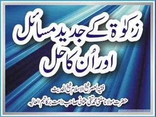 Muhammad Taqi Usmani Resource | Learn About, Share and