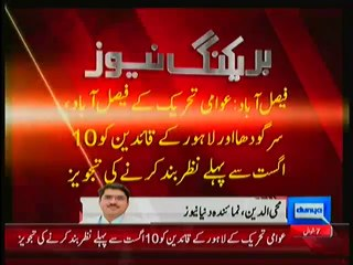 PTI And PAT Workers Are Going To Be House Arrest