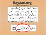 1V1-7english 1 Surah fathia mp4 Very Simple Listen, look & learn word by word urdu translation of Quran in the easiest possible method bayaan.Quran sheikh imran faiz eidt by anila imran faiz