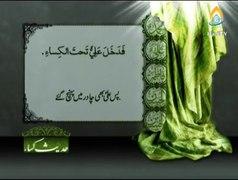 a–¶ Hadith e Kisa with Urdu subtitle OO¯UŒO« U c O³O