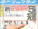 2時チャオ!最強!あゆ5冠 Ayumi Hamasaki 浜崎あゆみ