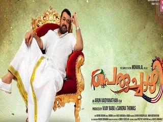 Peruchazhi Trailer Rocks Crosses 2 Lac Views In 2 Days