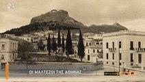 Αθήνα, το χωριό που έγινε πρωτεύουσα ~ Μηχανή του Χρόνου
