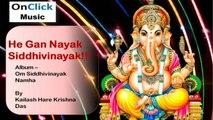 Om Siddhivinayak Namha | He Gan Nayak Siddhivinayak | Kailash Hare Krishna Das | Shlok | 2014