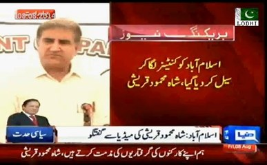 Shah Mehmood Qureshi media talk: No matter what 14th August PTI Azadi March will be held in Islamabad.