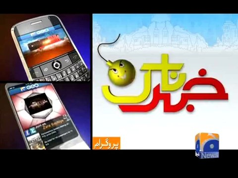 Geo News on Mobile Promo